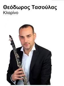ΤΑΣΟΥΛΑΣ