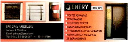 katopodis